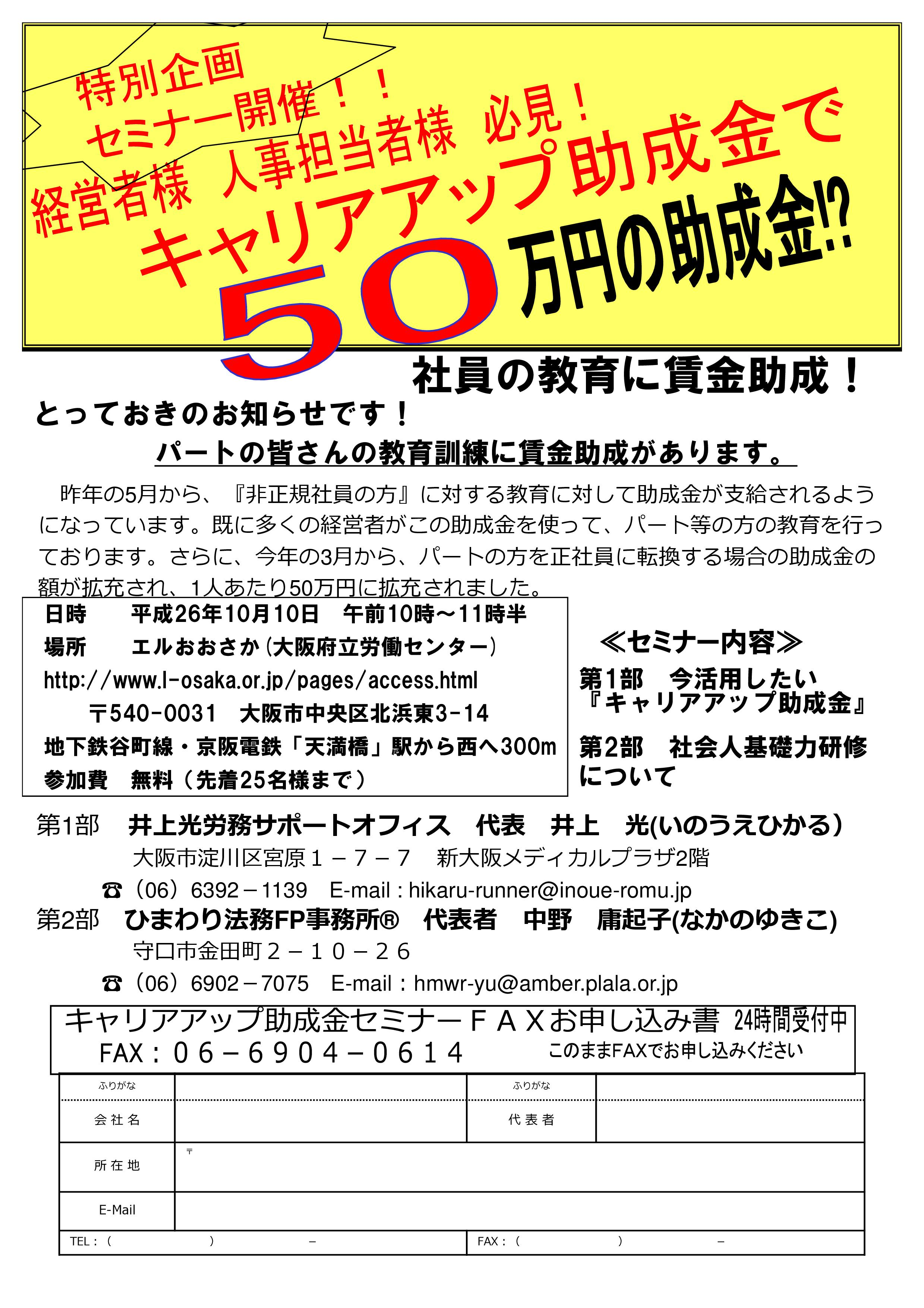 キャリアアップ助成金と社会人研修マッチングセミナー チラシ26.10.10.jpg