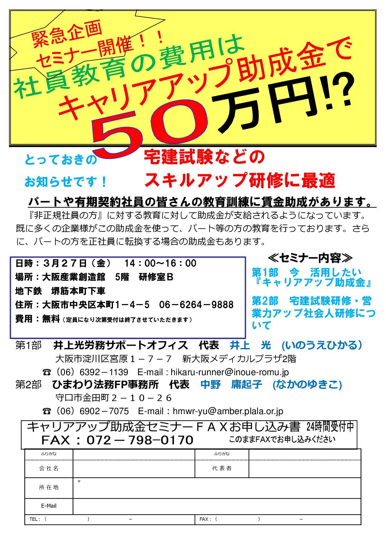 キャリアアップ助成金と社会人研修マッチングセミナーチラシ 27.3.jpg