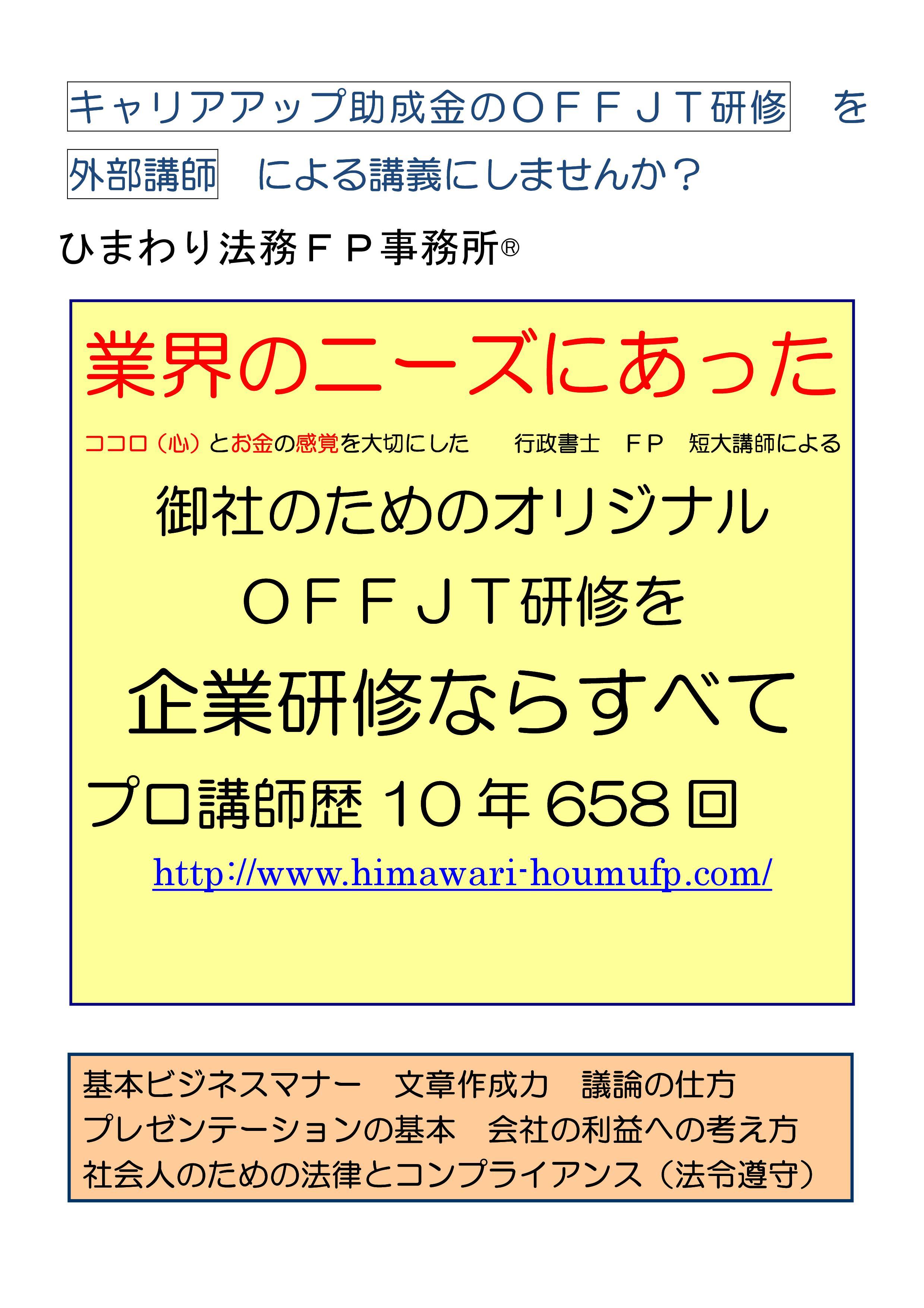 キャリアアップ助成金のOFFJT研修 チラシ-001.jpg
