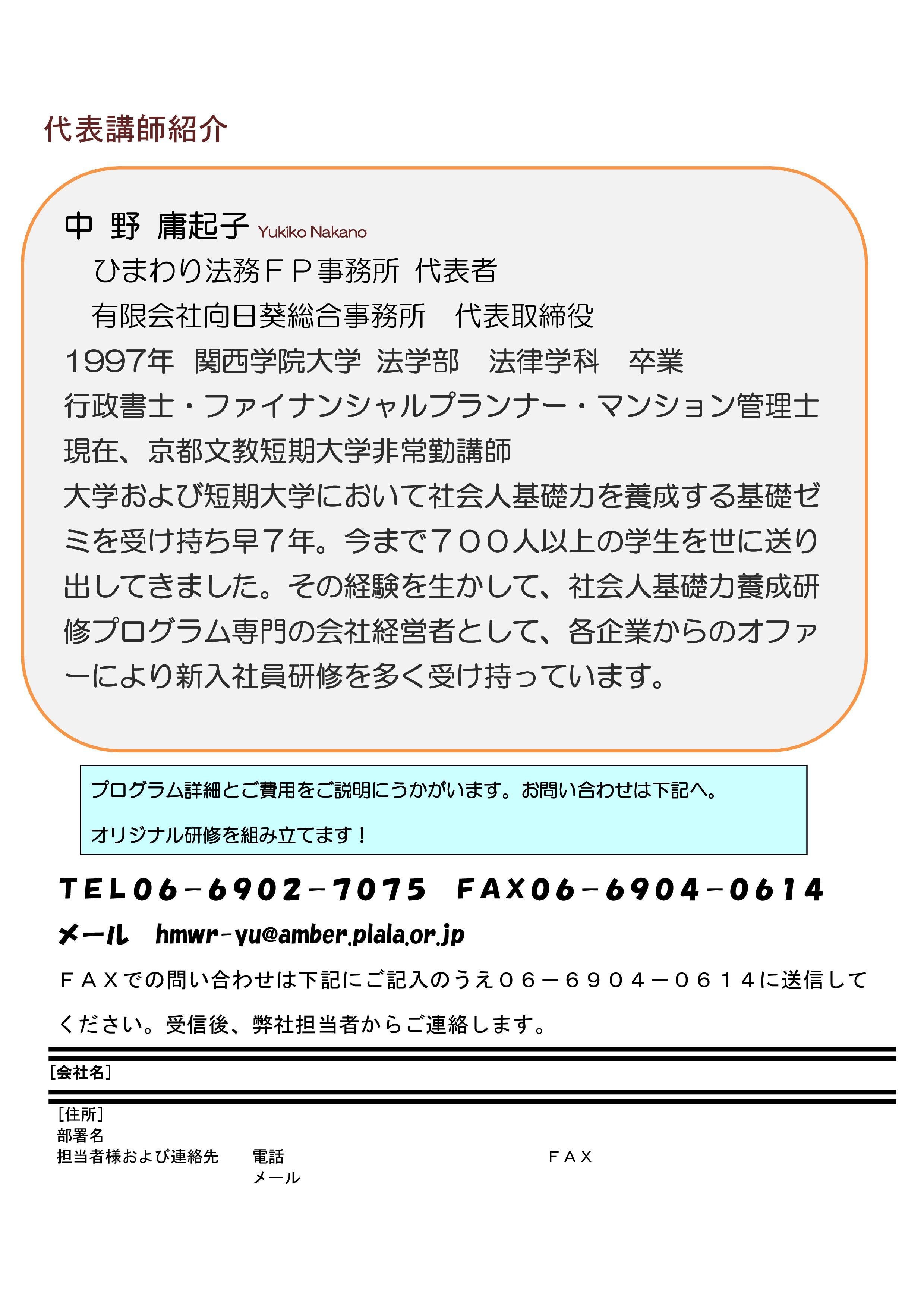 キャリアアップ助成金のOFFJT研修 チラシ-002.jpg