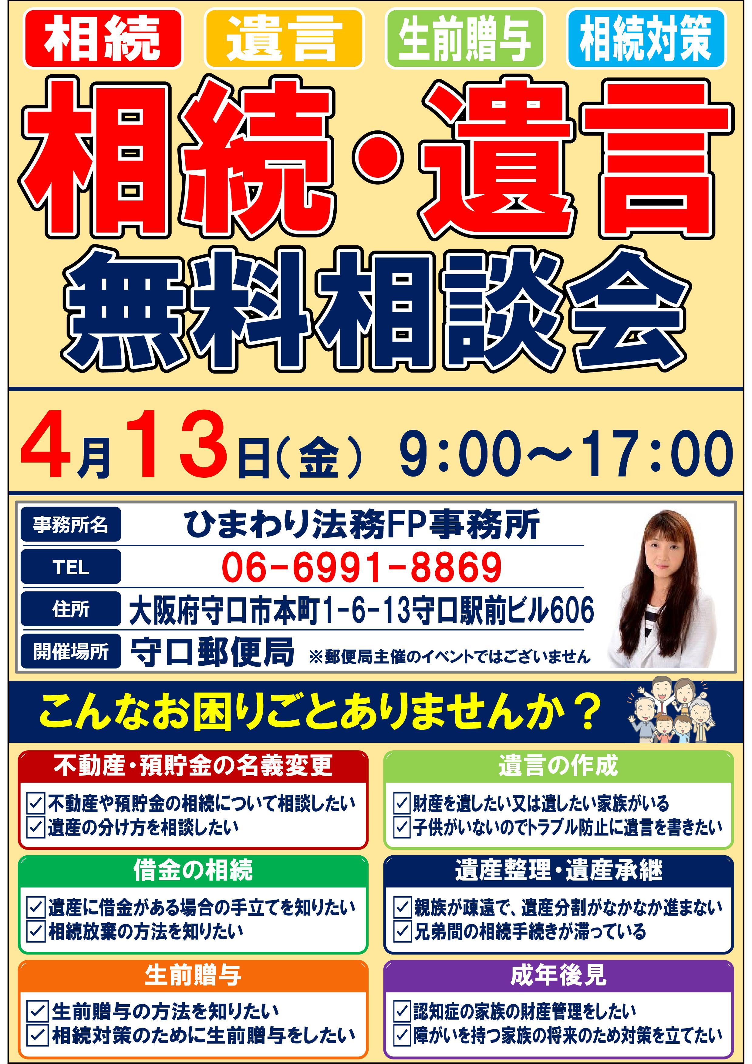 事前告知ポスター(4月13日).jpg