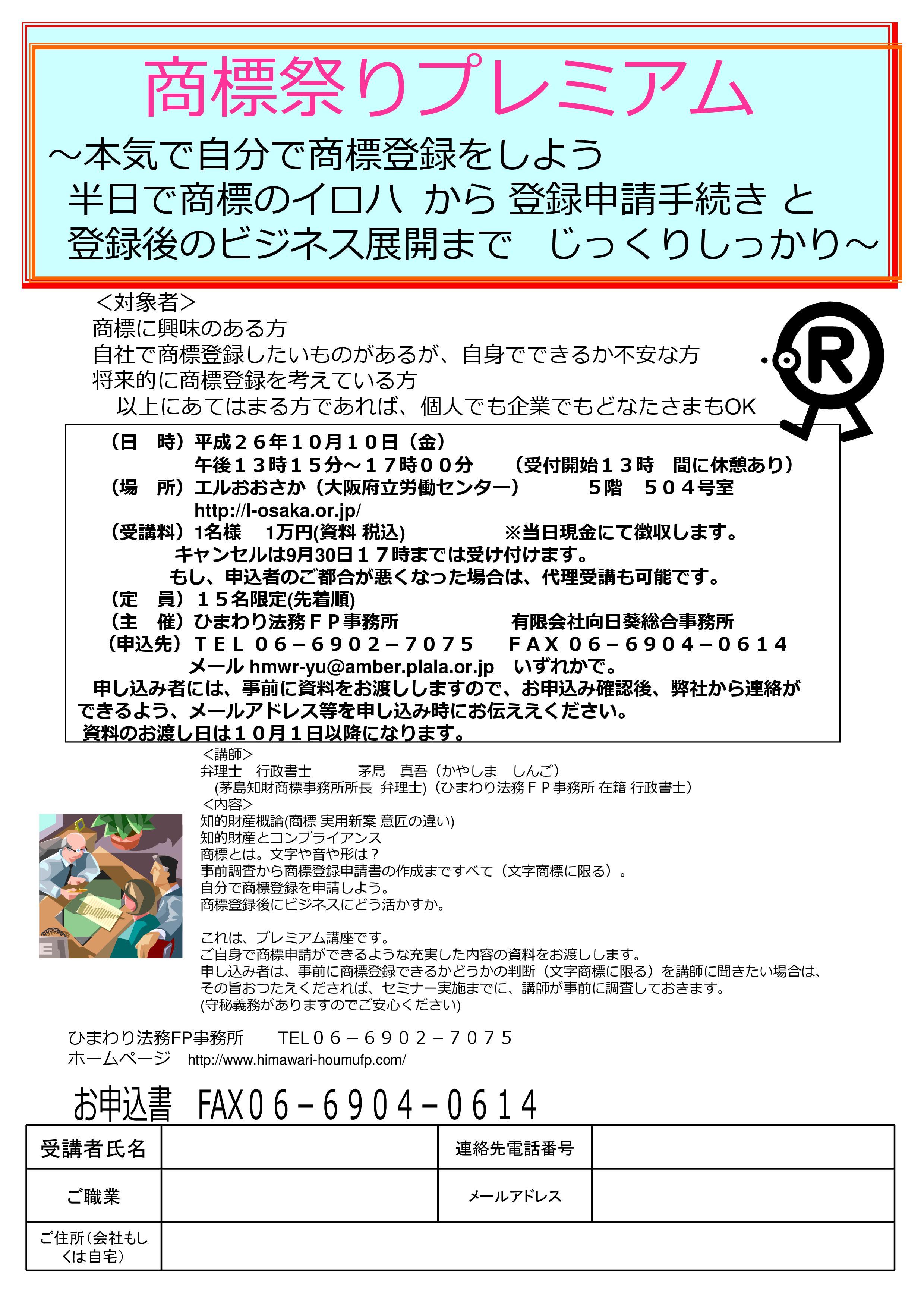 商標祭りセミナーチラシ26.10.jpg