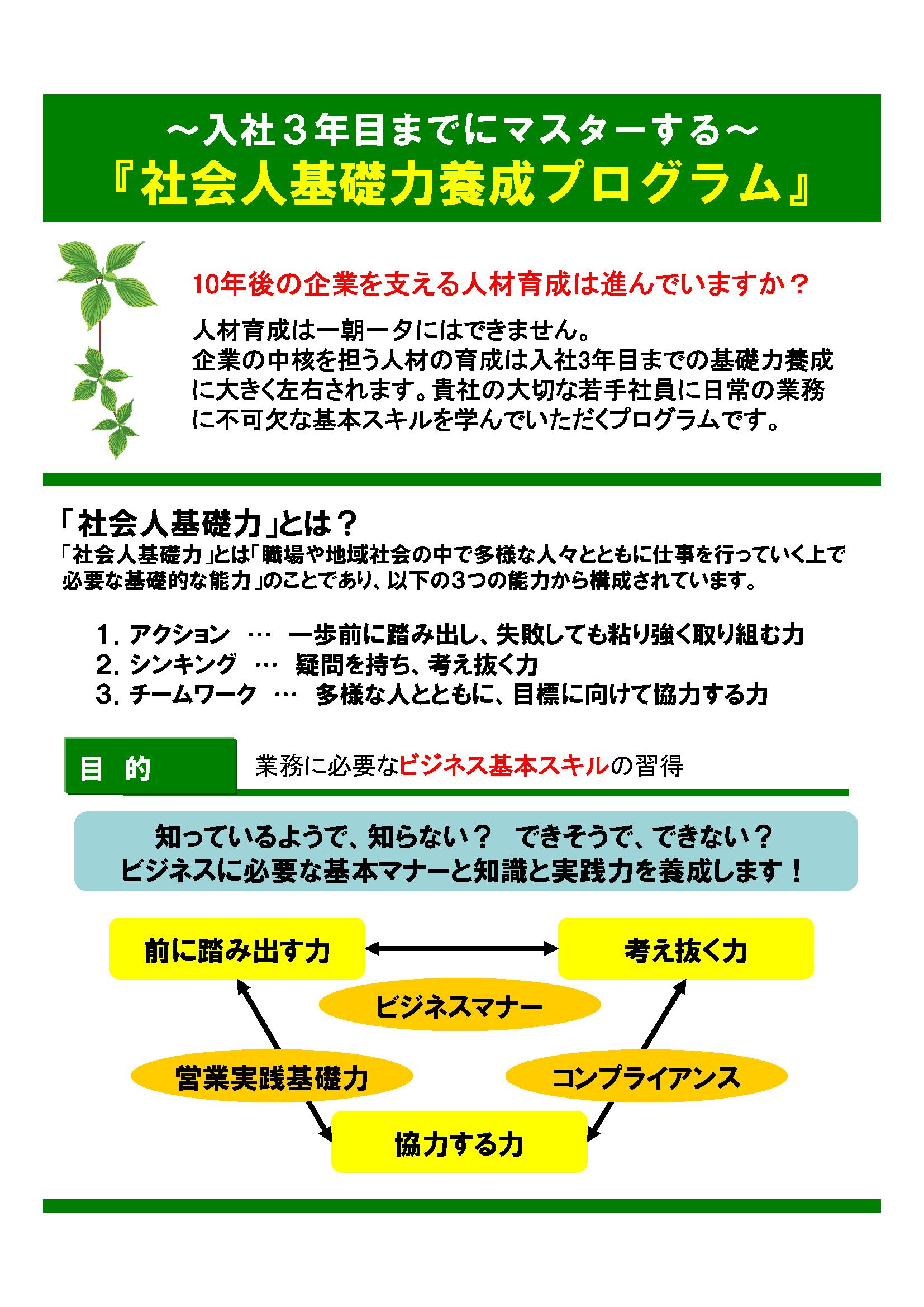 新人研修パンフIF JP ひまわり 26年_ページ_1.png