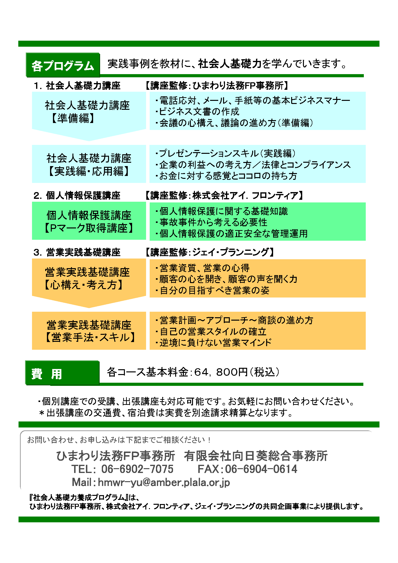 新人研修パンフIF JP ひまわり 26年_ページ_2.png