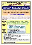 新入社員研修プログラム 平成26年度 集合研修(2日間コース)4月2日3日  案内チラシ2_ページ_1.jpg