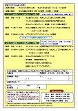 新入社員研修プログラム 平成26年度 集合研修(2日間コース)4月2日3日  案内チラシ2_ページ_2.jpg