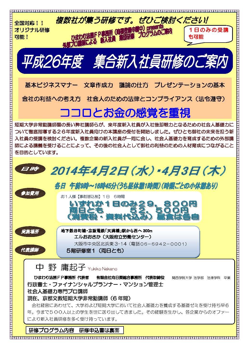 新入社員研修プログラム 集合研修(2日間コース)1.jpg
