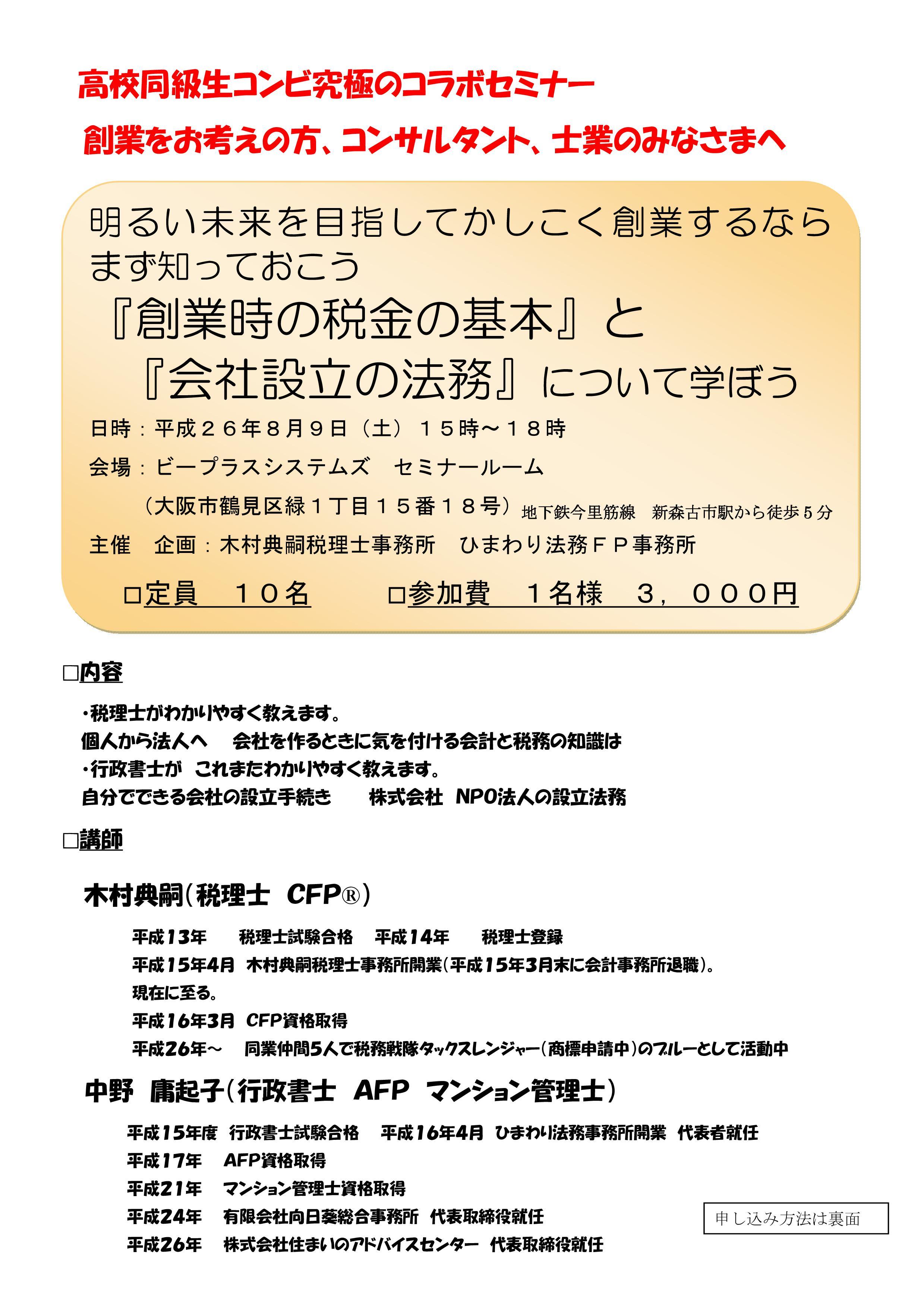 木村税理士コラボセミナーチラシ 26.8-001.jpg