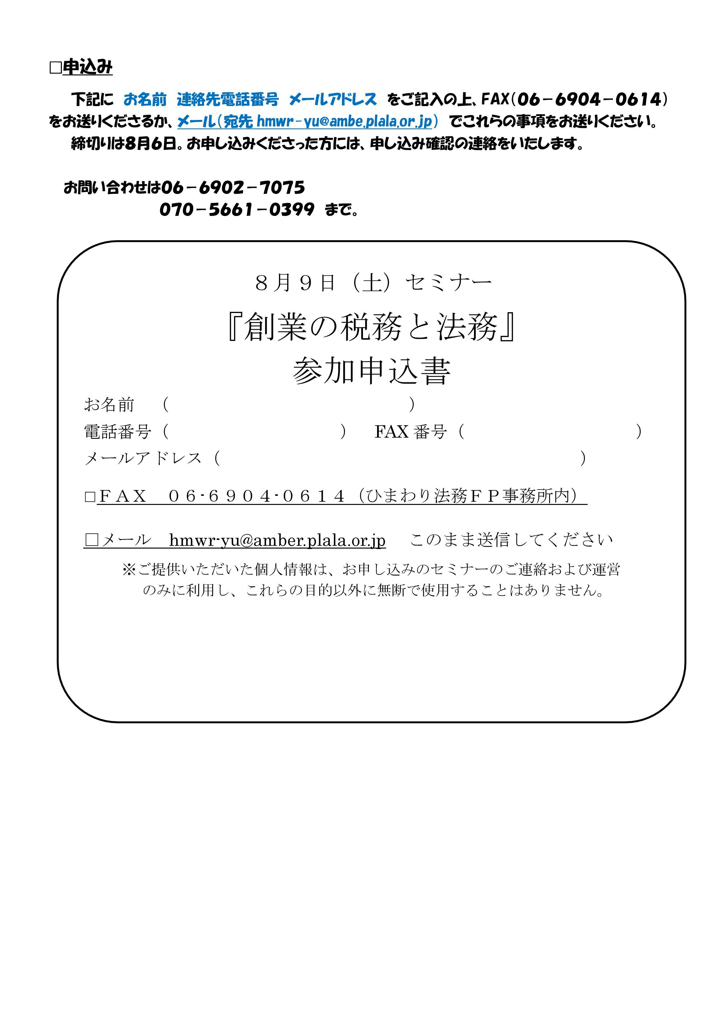木村税理士コラボセミナーチラシ 26.8-002.jpg