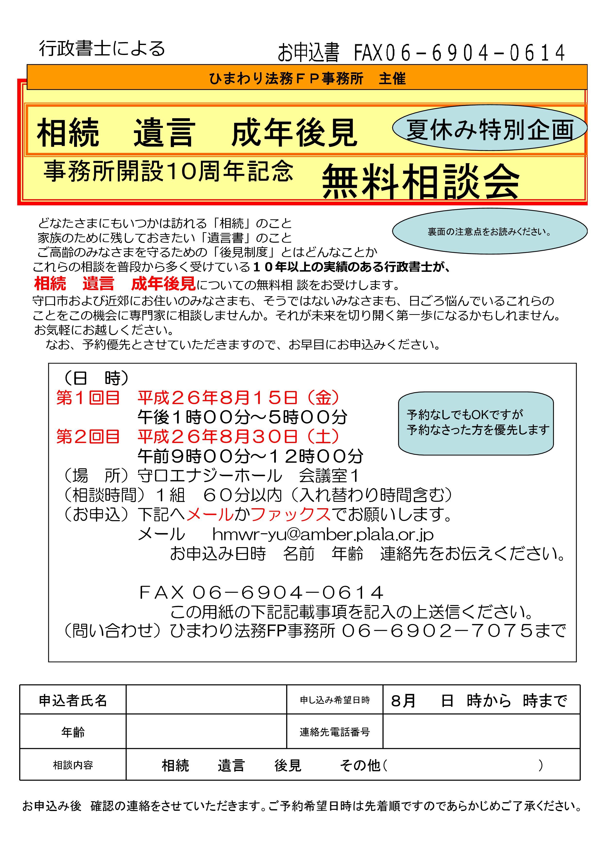 無料相談会 案内チラシ ひまわり法務 守口エナジーホール-001.jpg