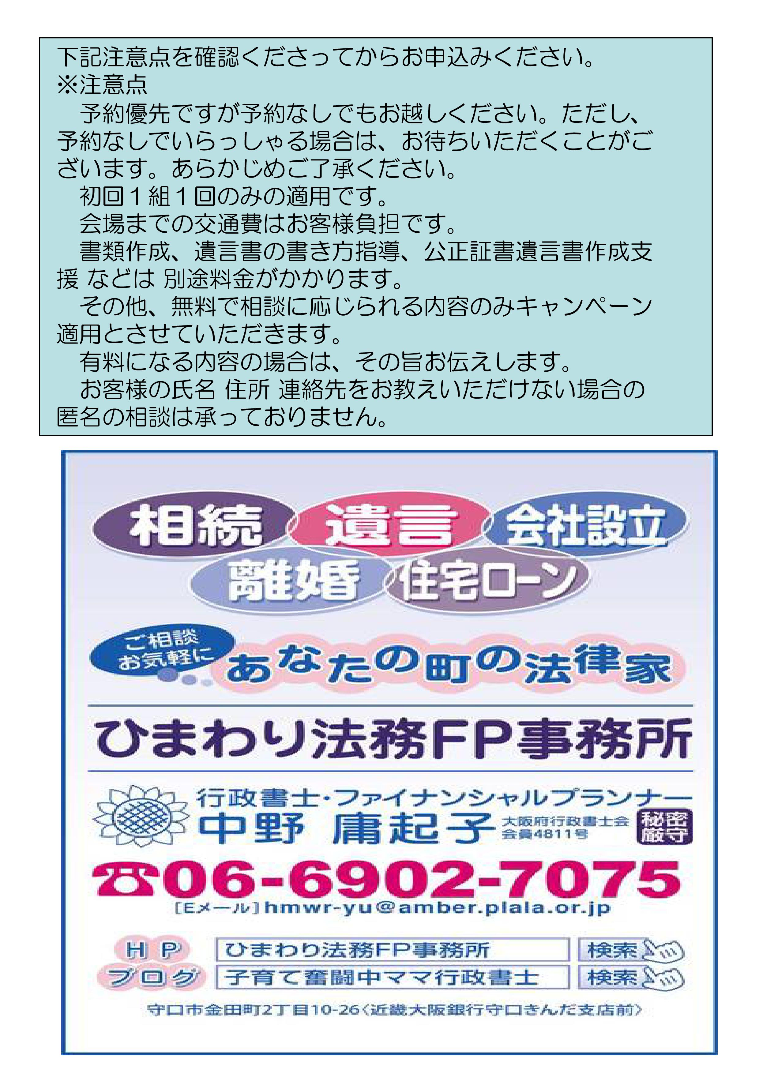 無料相談会 案内チラシ ひまわり法務 守口エナジーホール-002.jpg