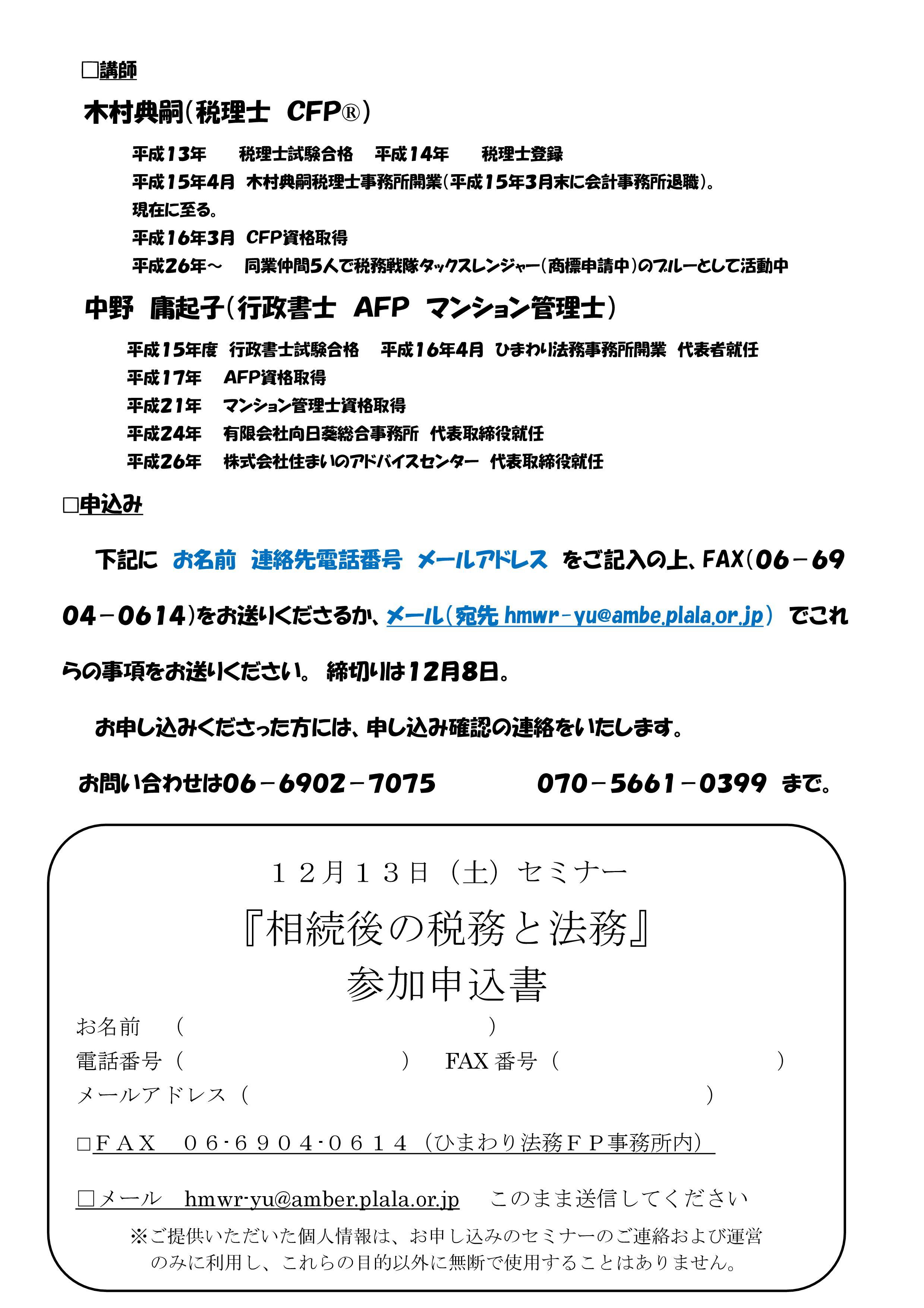 相続後の法務と税務コラボセミナーチラシ 26.12-002.jpg