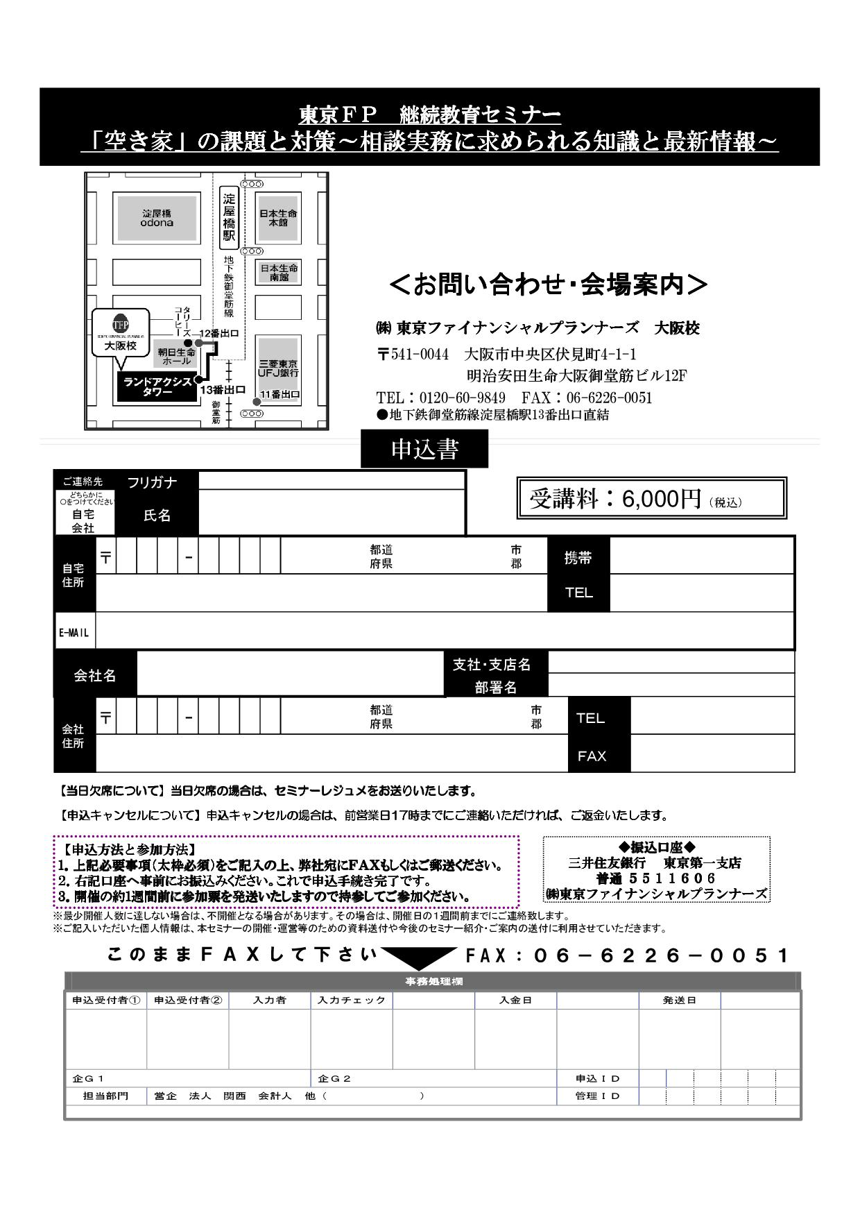 空き家対策セミナーチラシ 27.12-002.jpg