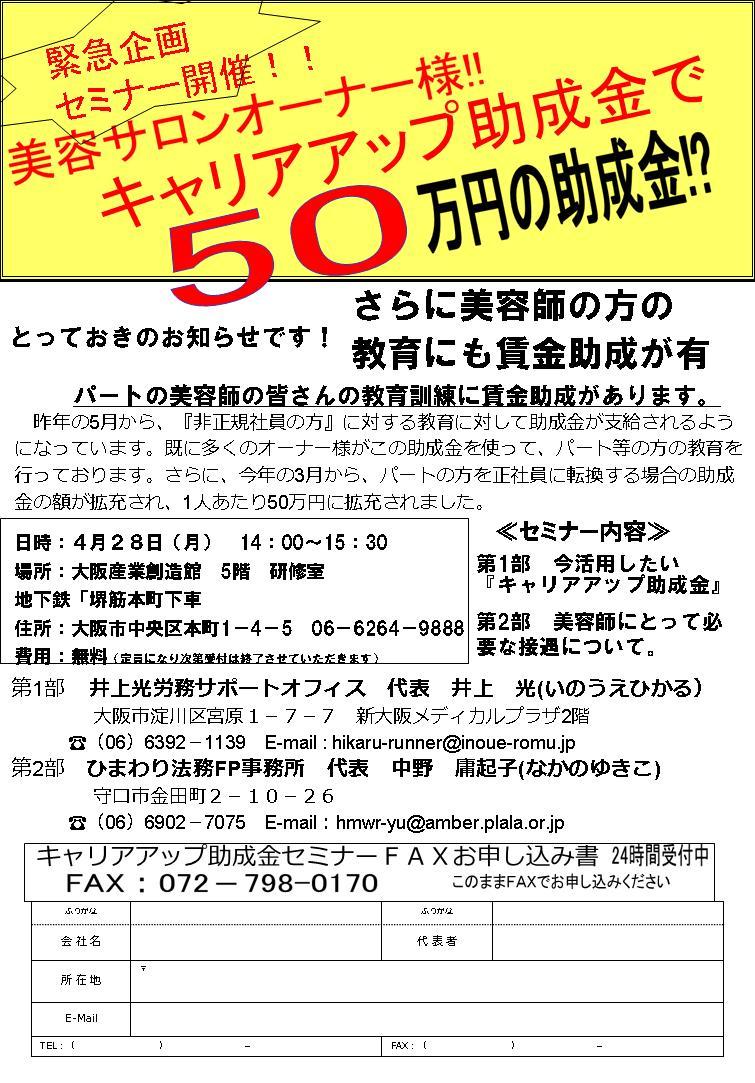美容業界キャリアアップ助成金セミナーチラシ.jpg