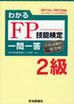 わかるFP技能検定2級 一問一答