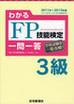 わかるFP技能検定3級 一問一答